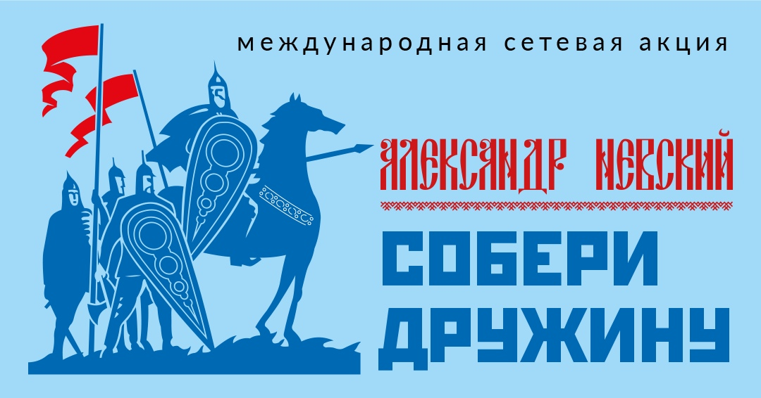Акция «Наша история – наша гордость: по следам Александра Невского»