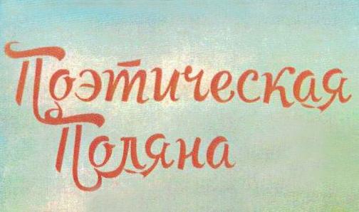 «Поэтическая Поляна» (литературный проект)