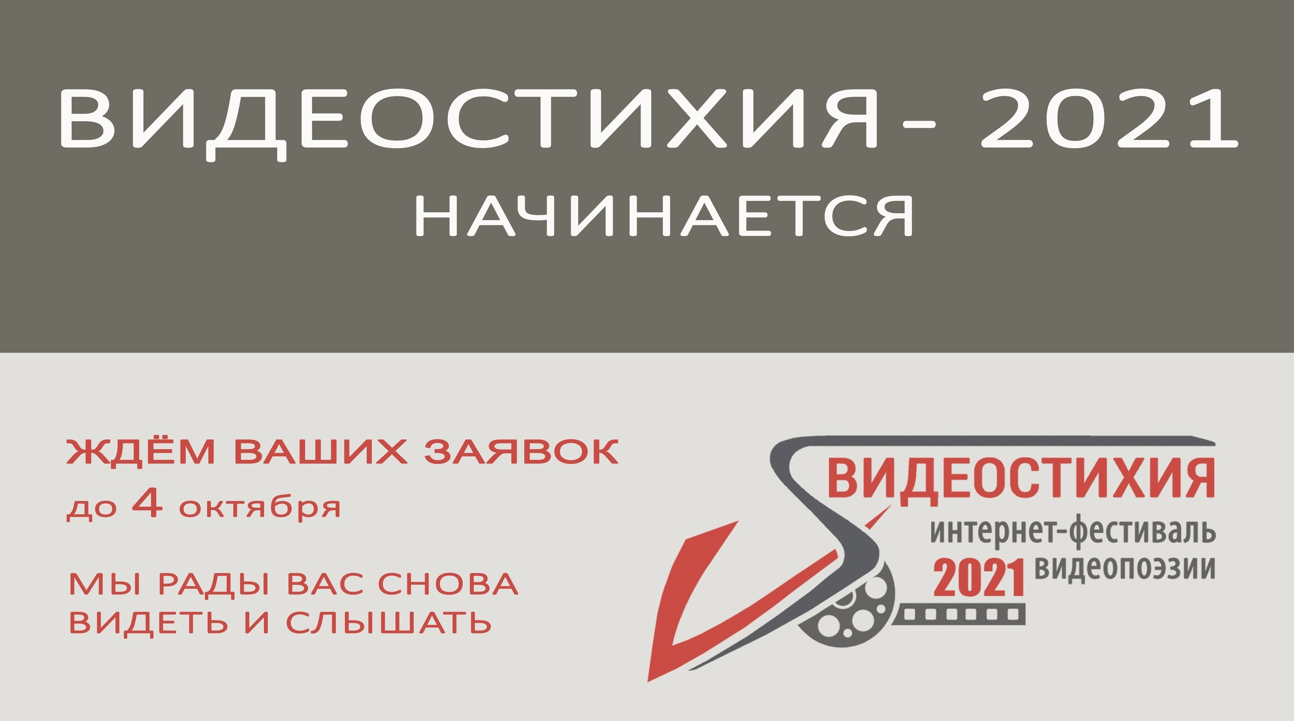 Фестиваль видеопоэзии«ВИДЕОСТИХИЯ — 2021»