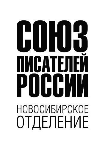 Состоялись перевыборы правления Новосибирского отделения Союза писателей