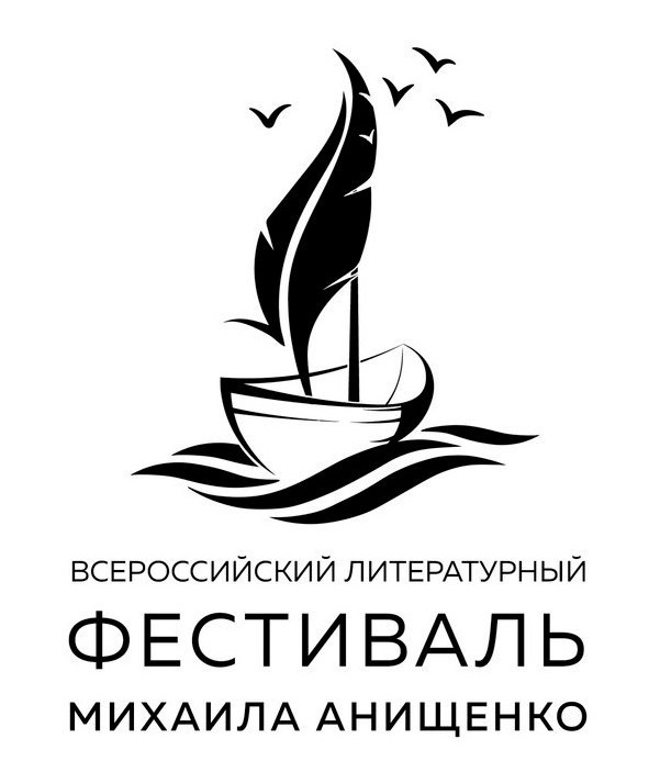 Литературный фестиваль им. Михаила Анищенко