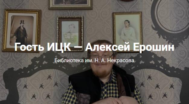 Цикл материалов «Гость ИЦК»: Алексей Ерошин