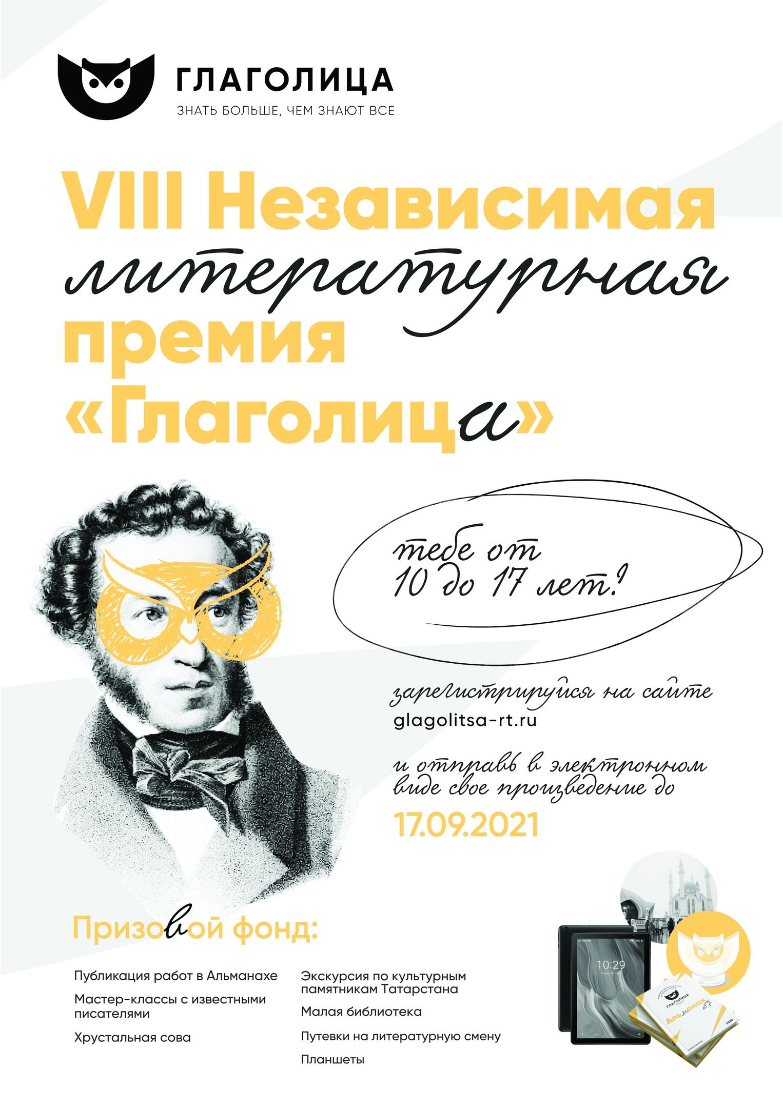 VIII Литературная премия «Глаголица»