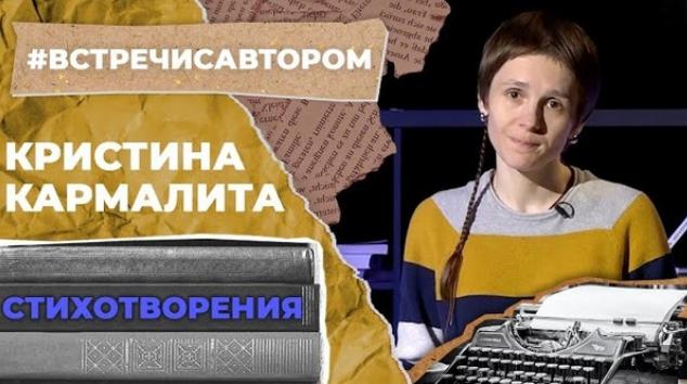 #ВСТРЕЧИСАВТОРОМ в Омске: Кристина Кармалита