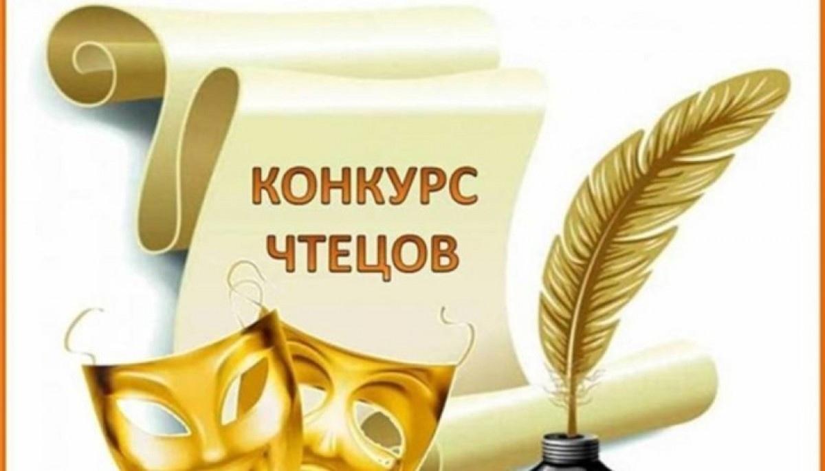 Конкурс чтецов «Поэзии чудесные страницы»