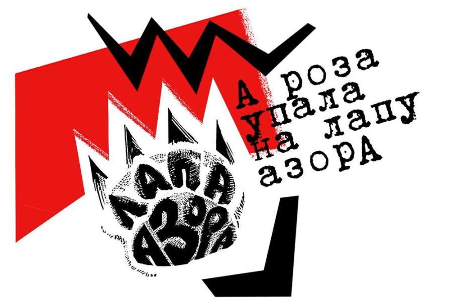 V Литературный конкурс «Лапа Азора»