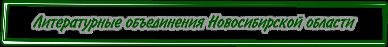 Литературные объединения Новосибирской области