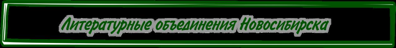 Литературные объединения Новосибирска