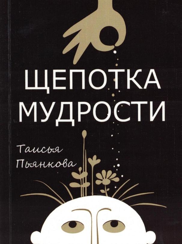 Вышла новая книга Таисьи Пьянковой