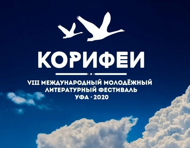 Международный молодёжный литературный фестиваль «КоРифеи» в Уфе начал приём заявок