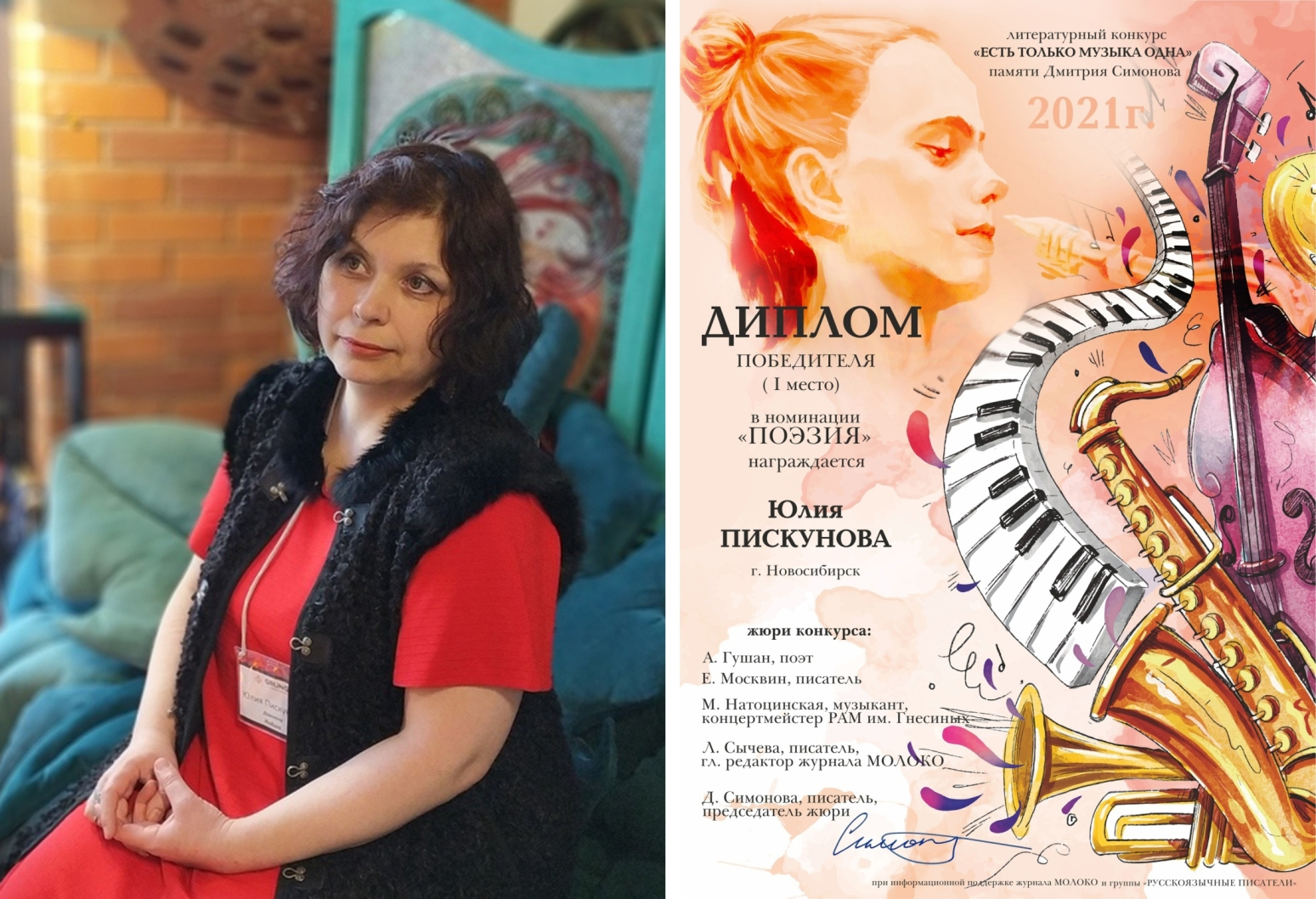 Поэтесса Юлия Пискунова стала победителем литературного конкурса, посвящённого музыке