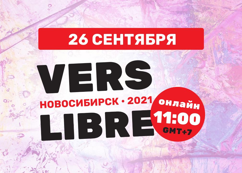 Фестиваль свободного стихауже скоро!