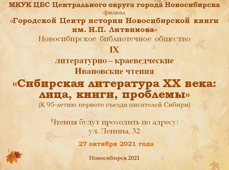 IX Ивановские чтения