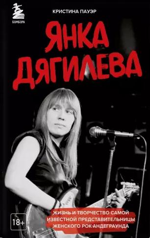 Вышла книга о сибирской поэтессе и панк-певице Янке Дягилевой
