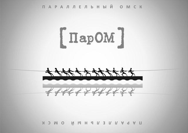 XI региональный литературный семинар «ПарОм–2021»