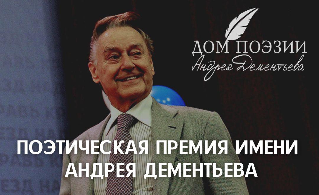 Поэтическая премия имени Андрея Дементьева